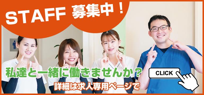 徳島県板野町や藍住町で歯科のお仕事を探している人必見!『ユアサ歯科』の求人専用サイトです。